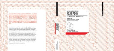 Beyond the Grid (Chinese & English Version)